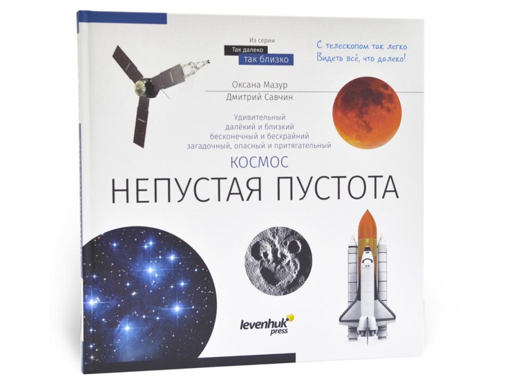 levenhuk-book-space-07
