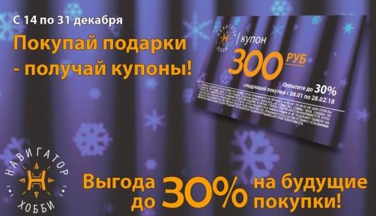 Покупай подарки – получай купоны!
