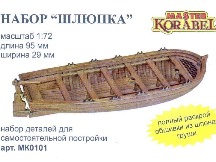 Дер. модель Master-Korabel Шлюпка 95 мм