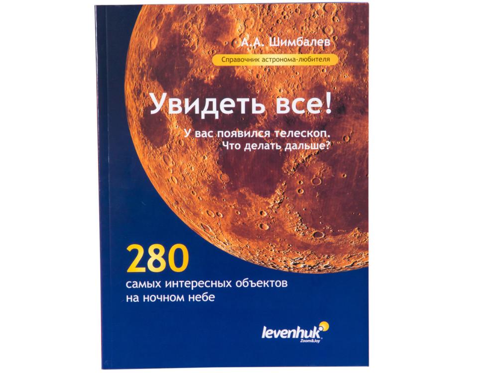 levenhuk_book_280
