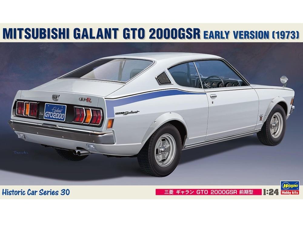 HC30 ギャラン GTO 2000GSR前期_BOX