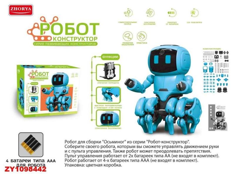 Робот-конструктор РУ Осьминог сенсор, подсветка ZYB-B3494